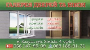 Галерея вікон і дверей - фото