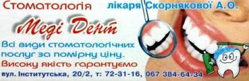 Меді Дент