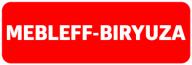 MEBLEFF-BIRYUZA