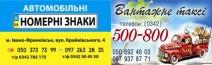 НОМЕРНІ ЗНАКИ і Вантажне таксі 500-800