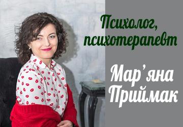 Мар'яна Приймак - фото