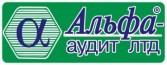 Альфа-аудит ЛТД