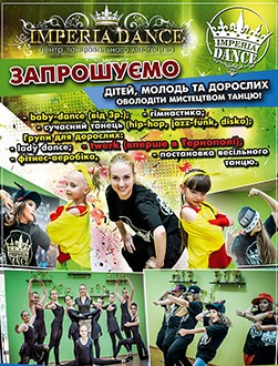 IMPERIA DANCE - фото