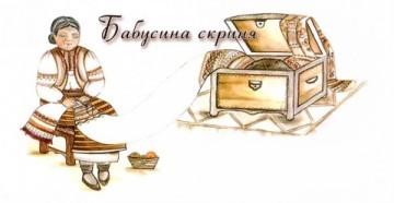 Бабусина скриня - фото