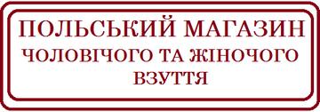 Польський магазин чоловічого та жіночого взуття