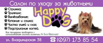 Happy Dog - фото