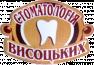 Стоматологія Висоцьких