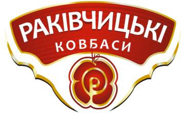 Раківчицькі ковбаси - фото