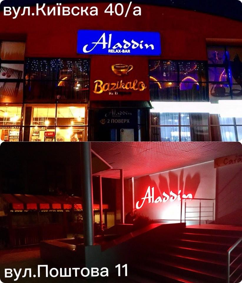 Alladin - фото 17