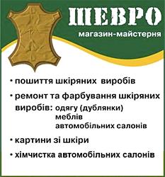 Шевро - фото