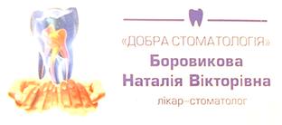 Добра стоматологія - фото