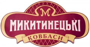 Микитинецькі ковбаси - фото