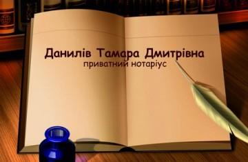 Данилів Т.Д. - фото