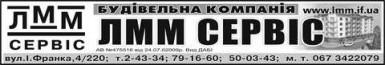 ЛММ-Сервіс