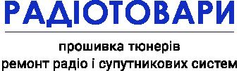 Радіотовари - фото
