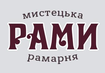 РАМИ - фото