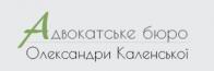 Адвокатське бюро Олександри Каленської