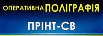 Прінт-СВ
