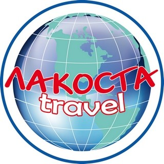 Лакоста Travel