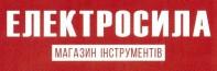 ЕЛЕКТРОСИЛА