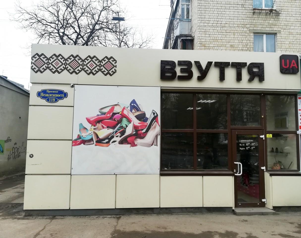Взуття.ua - фото 5