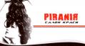 Piraniя