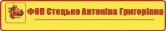 Стецько Антоніна Григорівна