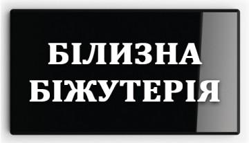 Білизна, біжутерія - фото