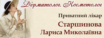 Старшинова Лариса Миколаївна - фото