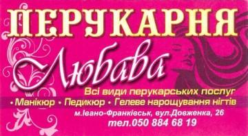 Любава - фото