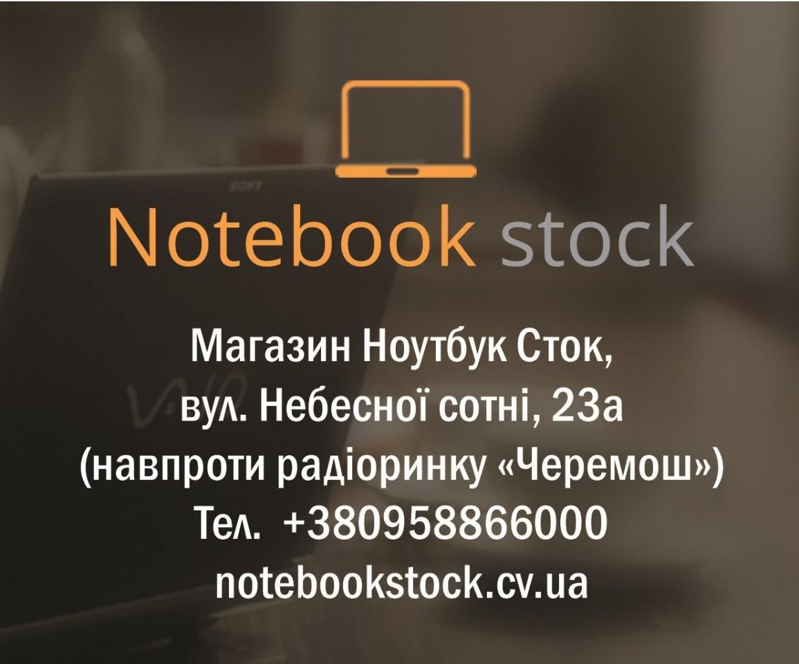 Ноутбук Сток Сервіс - фото 1