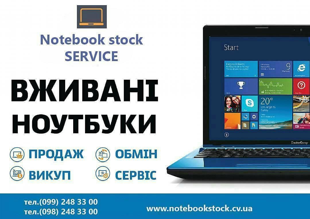 Ноутбук Сток Сервіс - фото 2