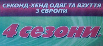 d3c4053136a842 4 сезони +, Рівне, вулиця Київська, 10 ᐈ послуги, відгуки, адреса ...