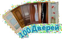100 Дверей - фото