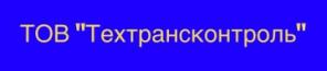 Техтрансконтроль