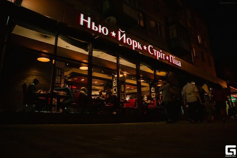 New York Street Pizza - фото 52