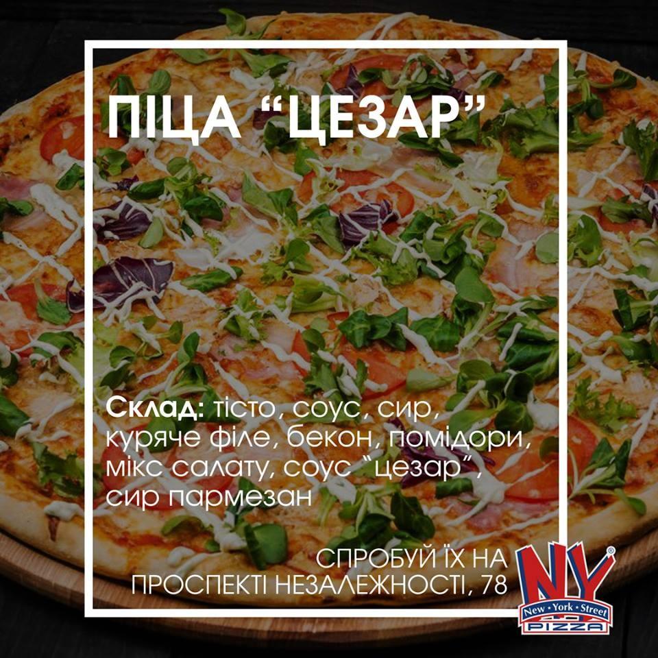 New York Street Pizza - фото 96