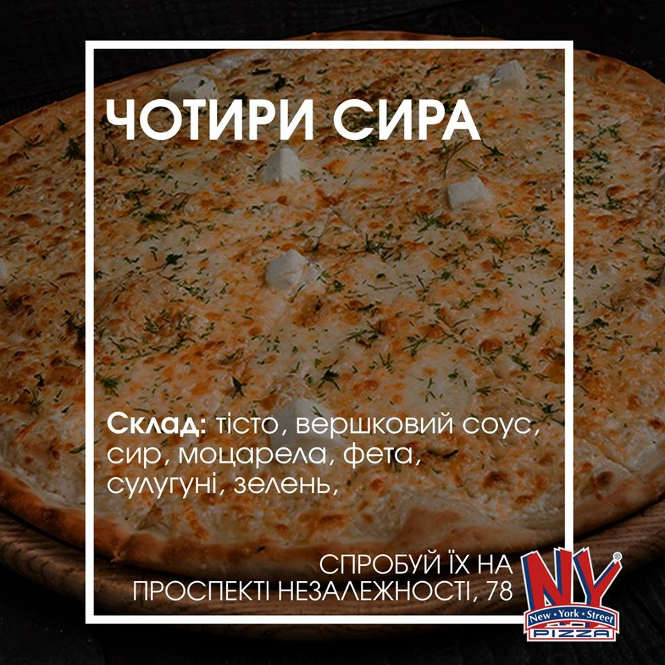 New York Street Pizza - фото 99