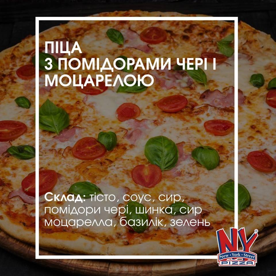 New York Street Pizza - фото 2