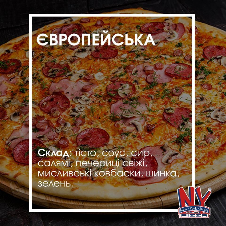 New York Street Pizza - фото 104