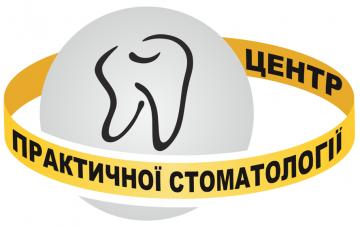 Центр практичної стоматології