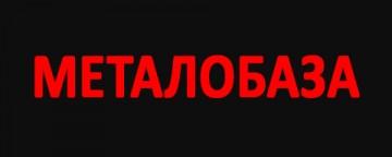 Металобаза - фото