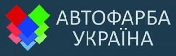 Автофарба Україна