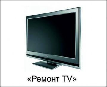 Ремонт TV