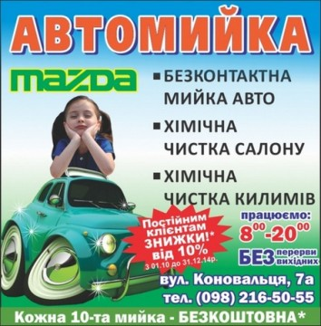 Мазда - фото