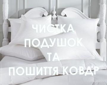 Чистка подушок та пошиття ковдр - фото
