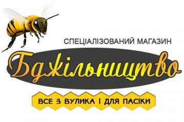 Бджільництво - фото