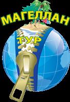Магеллан-Тур - фото