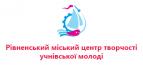 Рівненський міський центр творчості учнівської молоді