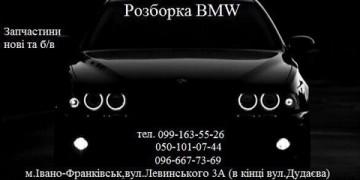 Автошрот BMW - фото